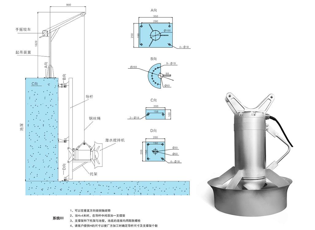 潜水搅拌机 QJB4/12-620/3-480C/S